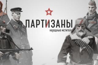 Постер Партизаны 1941